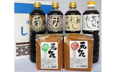 佐星醤油4本+味噌お得セット