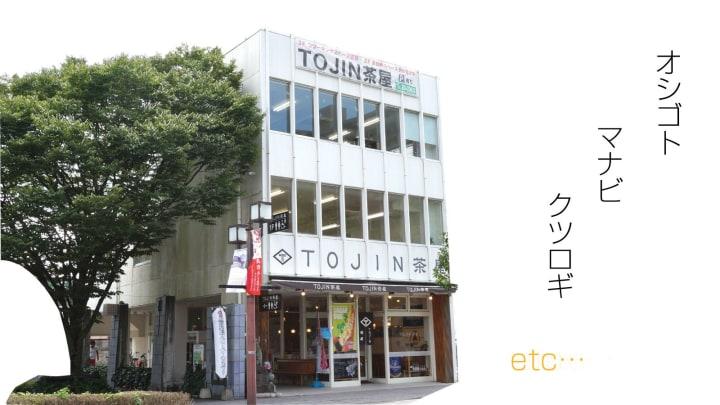 TOJIN茶屋の指定管理