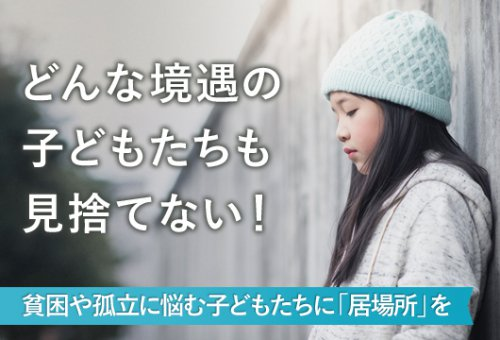 GCF 佐賀県発『子ども救済システム』