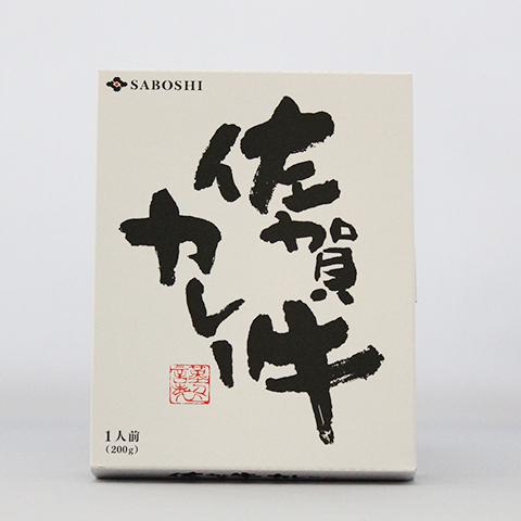 佐賀牛カレー(1人前200g)