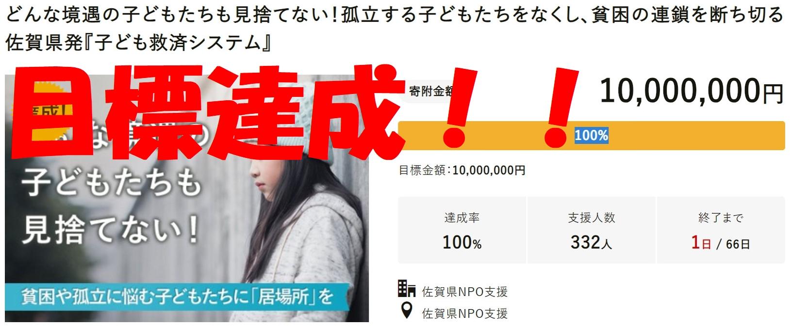 佐賀県発『子ども救済システム』目標達成!!