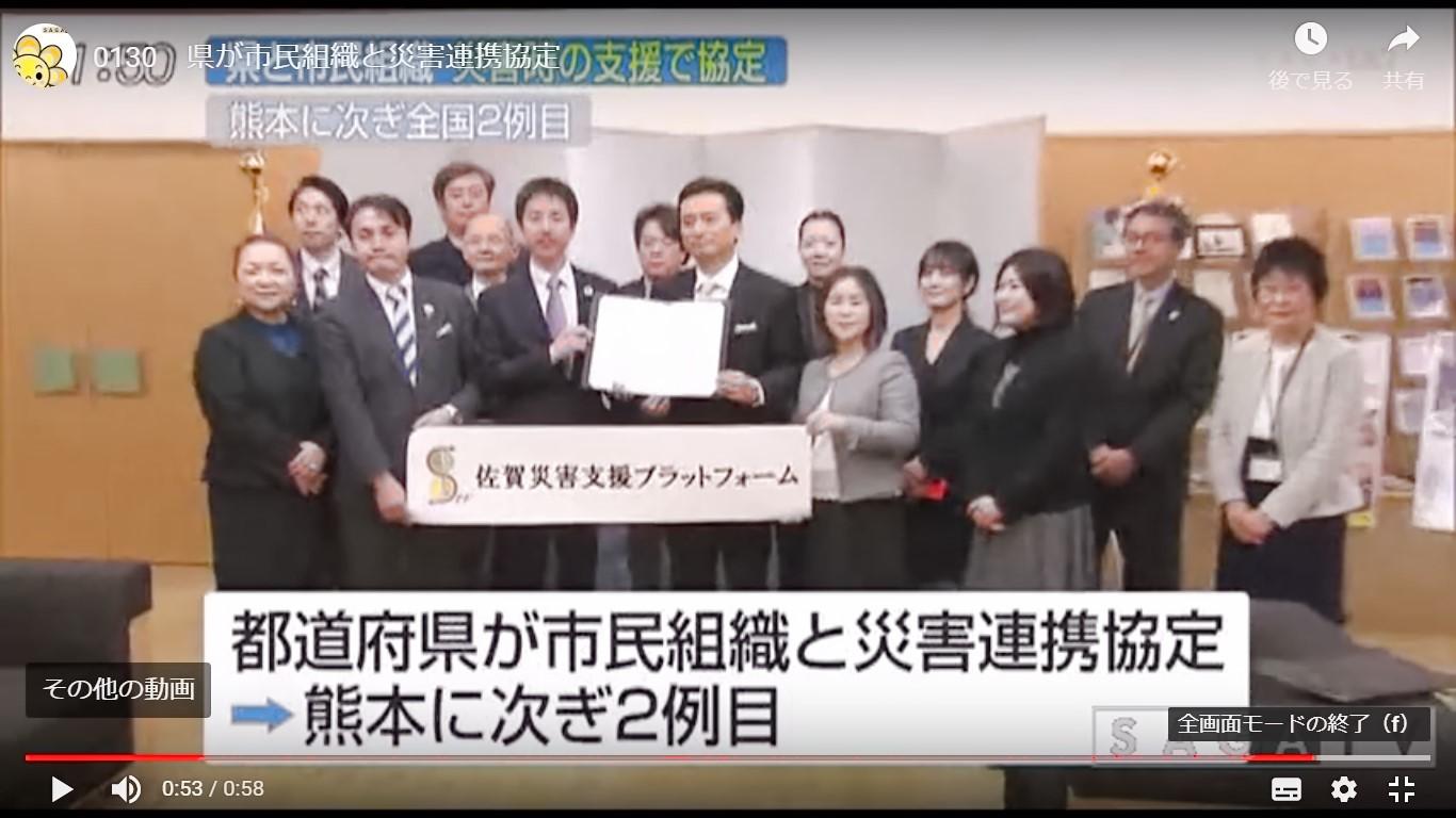 佐賀県が市民組織と災害連携協定