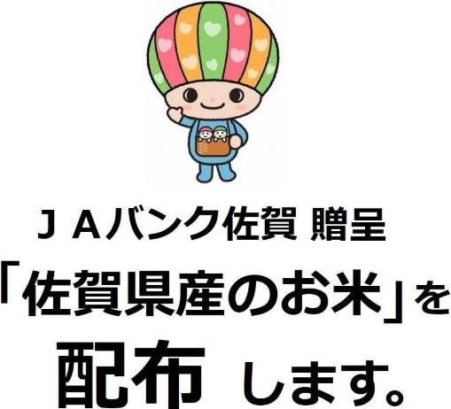 JAバンク佐賀贈呈「佐賀県産のお米」を配布します!