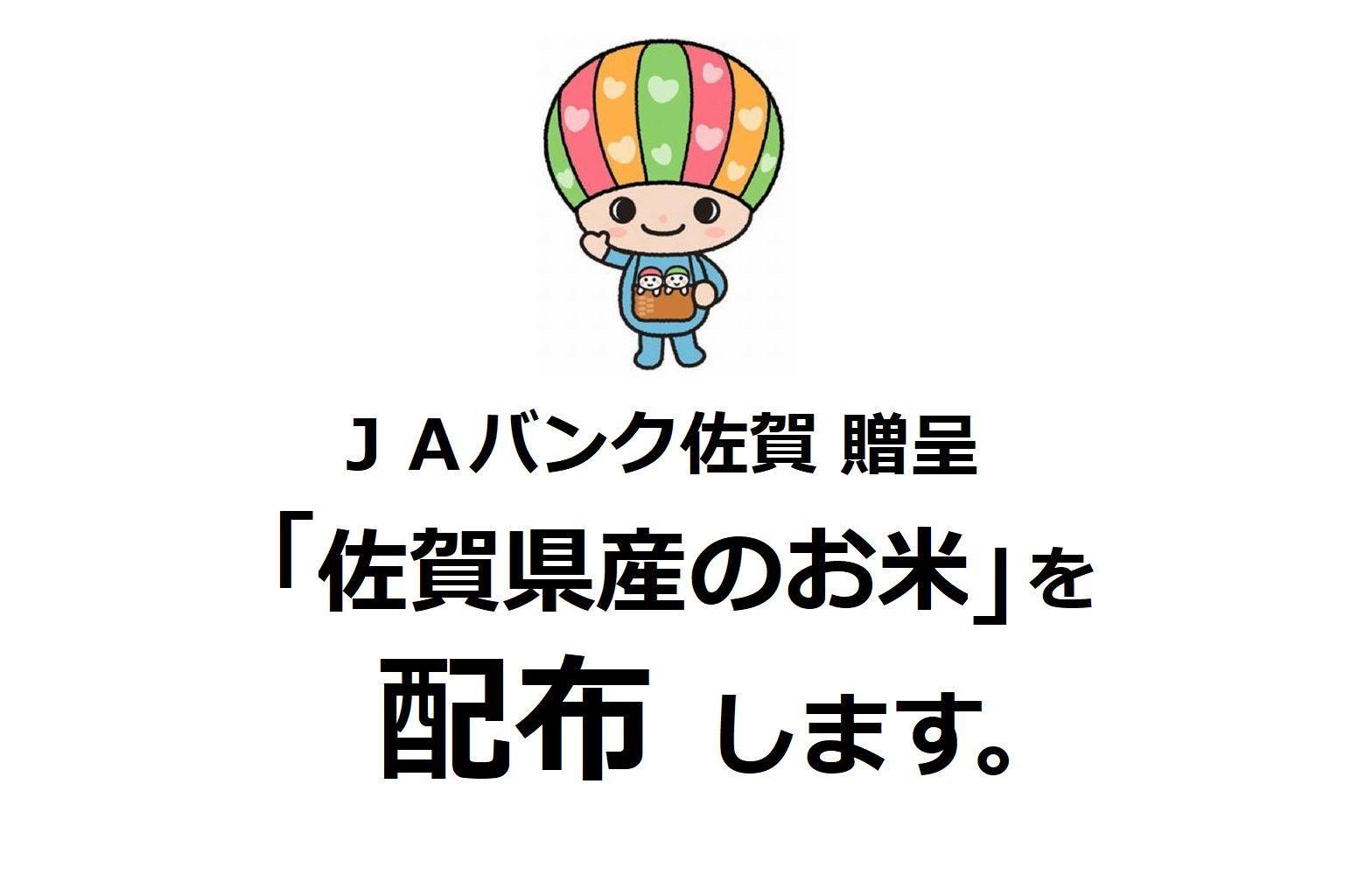 佐賀県産米配布先決定