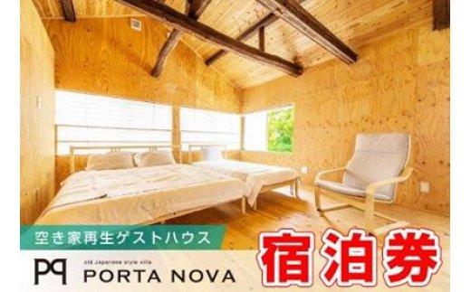 【平日/3名様まで】1棟貸切ゲストハウス宿泊券