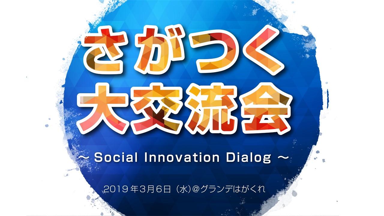 Social Innovation Dialog