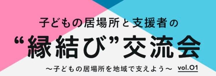 """""""縁結び""""交流会"""
