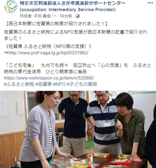 佐賀県 ふるさと納税(NPO等の支援)