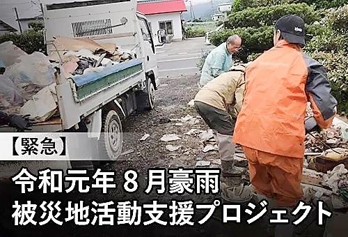 令和元年8月九州北部豪雨