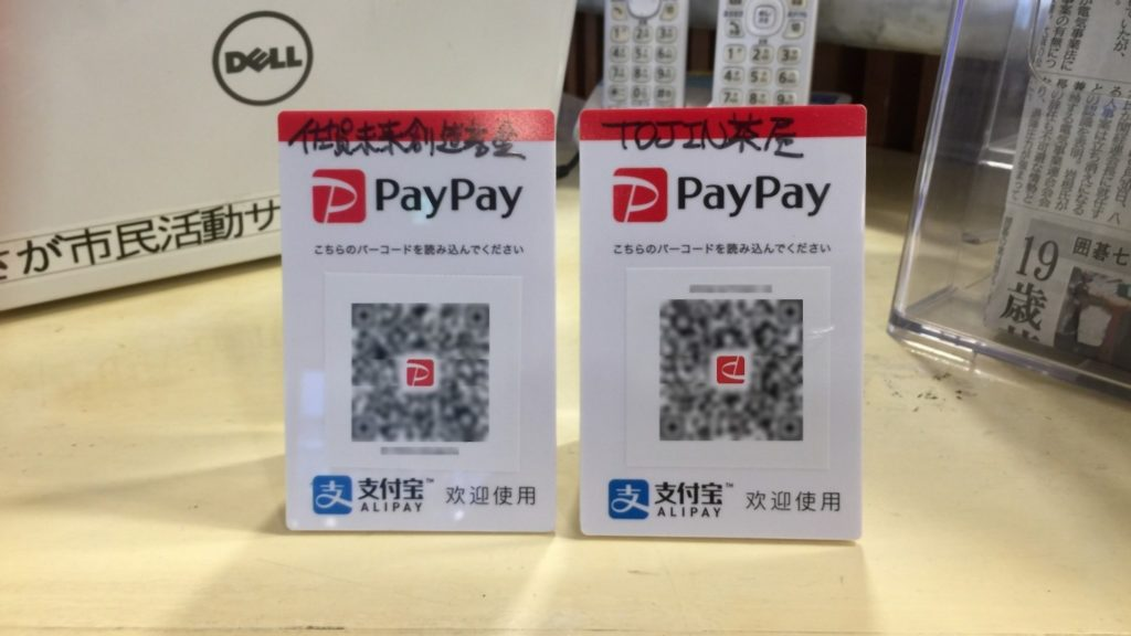 PayPay寄付を始めました!